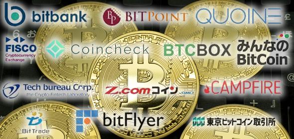 仮想通貨取引所比較.com